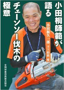 小田桐師範が語る チェーンソー伐木の極意