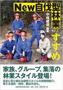New自伐型林業のすすめ