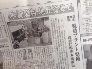 画像:2013年3月25日(火)東奥日報