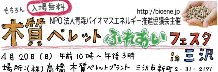 画像:木質ペレットふれあいフェスタ in 三沢