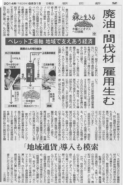 朝日新聞20140831